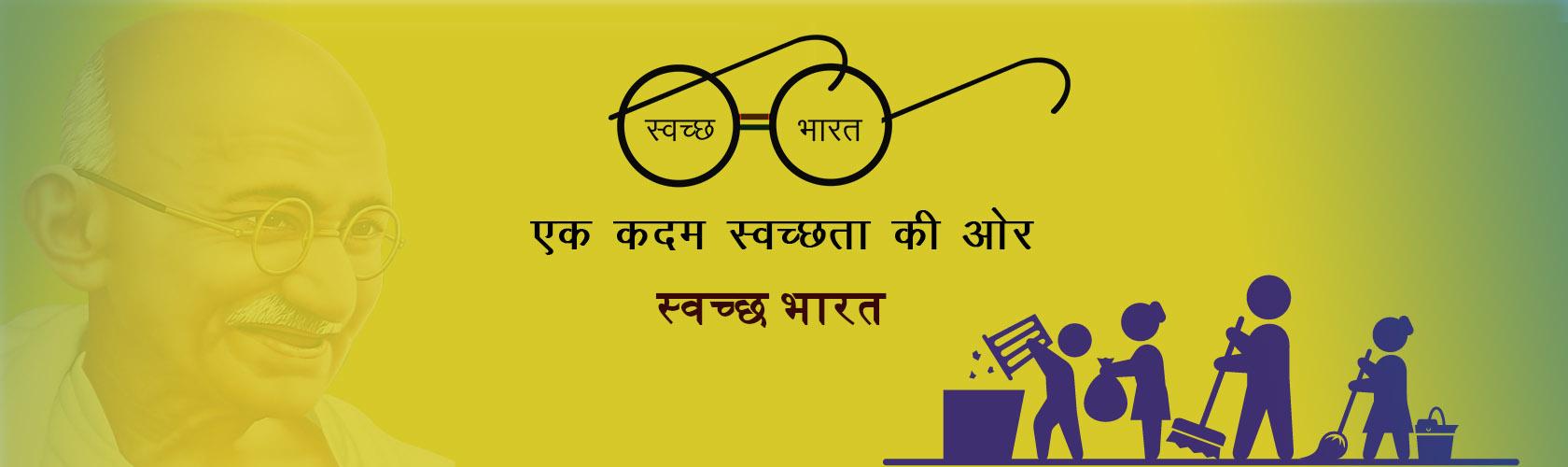 543475148swachta-hindi