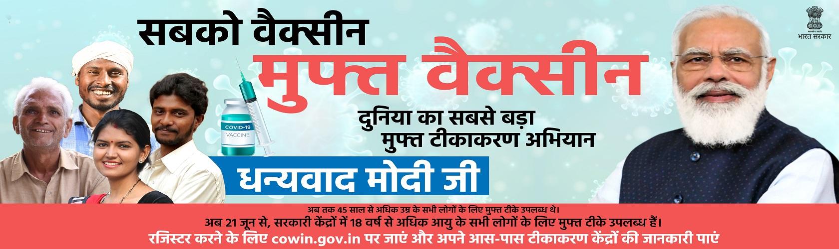486994148(English) Vaccination-hindi